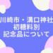 【戌の日の安産祈願】溝口神社の初穂料別記念品について