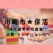 【川崎市★保活】4月選考★認可保育園の利用調整について。点数、ランクについて詳しく解説